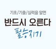 /메가선생님_v2/수학/박승동/메인/필승지기