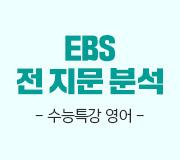 /메가선생님_v2/영어/조정식/메인/전지문 수특 영어