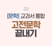 /메가선생님_v2/국어/권선경/메인/고전문학 통합