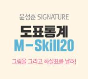 /메가선생님_v2/사회/윤성훈/메인/도표통계