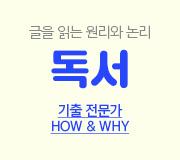 /메가선생님_v2/국어/최인호/메인/기출전문가 독서