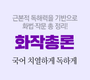 /메가선생님_v2/국어/유대종/메인/화작총론