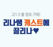 /메가선생님_v2/국어/박리나/메인/캐스트2