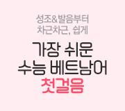 /메가선생님_v2/제2외국어/한문/홍빛나/메인/4