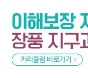 /메가선생님_v2/과학/장풍/메인/지구과학_2