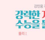 /메가선생님_v2/과학/강민웅/메인/개념