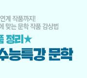 /메가선생님_v2/국어/엄선경/메인/고농축3