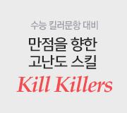 /메가선생님_v2/수학/최장희/메인/만점 kill killers