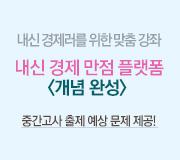 /메가선생님_v2/사회/우영호/메인/내신