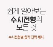 /메가선생님_v2/논술/박기호/메인/1단 배너