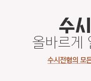 /메가선생님_v2/논술/금현윤/메인/11