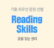 /메가선생님_v2/영어/김기훈/메인/3