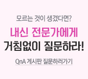 /메가선생님_v2/영어/윤재영/메인/질문게시판