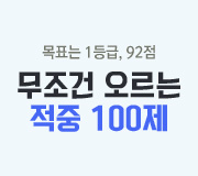 /메가선생님_v2/수학/김성은/메인/적중 100제