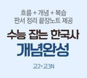 /메가선생님_v2/한국사/곽주현/메인/수능 잡는 한국사 개념완성