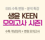 /메가선생님_v2/사회/강라현/메인/Keen 모의고사 1