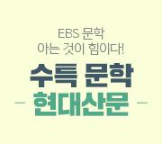 /메가선생님_v2/국어/박담/메인/현대산문
