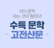 /메가선생님_v2/국어/박담/메인/EBS고전산문
