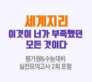 /메가선생님_v2/사회/이기상/메인/세계지리 이너부
