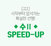 /메가선생님_v2/수학/남혜영/메인/남혜영_SPEED-UP_수Ⅱ