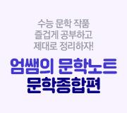 /메가선생님_v2/국어/엄선경/메인/문종