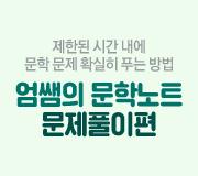 /메가선생님_v2/국어/엄선경/메인/문풀