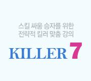 /메가선생님_v2/과학/박지향/메인/킬러7_미니