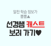 /메가선생님_v2/국어/권선경/메인/캐스트