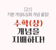 /메가선생님_v2/수학/박헌정/메인/2015개정 수학상 개지배