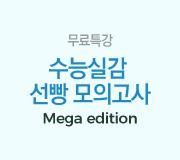 /메가선생님_v2/영어/김기훈/메인/메가에디션