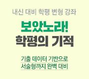 /메가선생님_v2/영어/윤재영/메인/학평변형