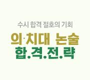 /메가선생님_v2/논술/김종두/메인/의치대