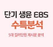 /메가선생님_v2/사회/강상식/메인/수특분석
