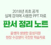 /메가선생님_v2/사회/윤성훈/메인/판서정리노트