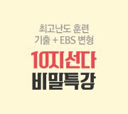 /메가선생님_v2/사회/윤성훈/메인/10지선다 비밀특강 이벤트