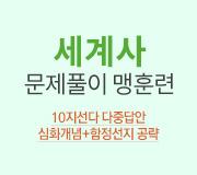 /메가선생님_v2/한국사/고아름/메인/세계사문제풀이