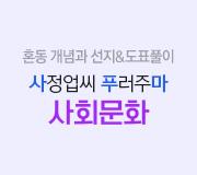 /메가선생님_v2/사회/이용재/메인/2018 사푸마 사회문화
