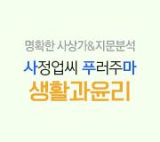 /메가선생님_v2/사회/이용재/메인/생활과윤리 문제풀이