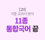 /메가선생님_v2/국어/서영우/메인/1