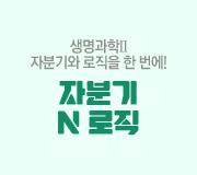 /메가선생님_v2/과학/한종철/메인/자분기앤로직