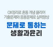 /메가선생님_v2/사회/서호성/메인/생활과윤리문제풀이
