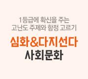 /메가선생님_v2/사회/서호성/메인/사회문화 다지선다