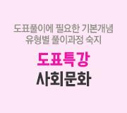 /메가선생님_v2/사회/서호성/메인/사회문화 도표특강