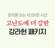 /메가선생님_v2/사회/강라현/메인/패키지
