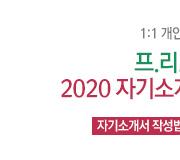 /메가선생님_v2/쓰기지도/김채영/메인/2020