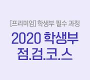 /메가선생님_v2/쓰기지도/김채영/메인/2020 학점