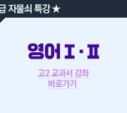 /메가선생님_v2/영어/이수현/메인/고2