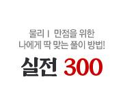 /메가선생님_v2/과학/강민웅/메인/실전300
