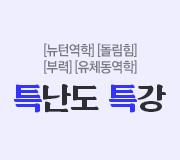 /메가선생님_v2/과학/강민웅/메인/특난도 특강
