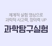 /메가선생님_v2/과학/최은정/메인/과학탐구실험